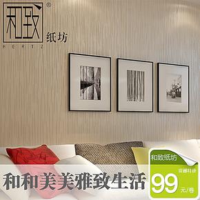 T和致纸坊 简约现代高档无纺布壁纸不规则竖条纹温馨卧室满铺墙纸