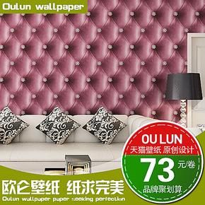 欧仑壁纸 高档精湛软包仿皮纹立体墙纸卧室客厅电视沙发背景墙纸