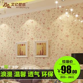 艾亿 美式乡村田园风格黄粉色小碎花无纺布墙纸 女孩卧室客厅壁纸