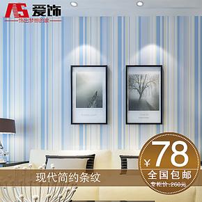 无纺布植绒洒金地中海风格蓝色条纹墙纸 卧室客厅电视背景壁纸