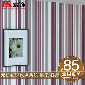 爱饰墙纸 无纺布立体竖条纹墙纸 客厅 卧室背景墙满铺壁纸红 紫色