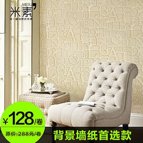 米素壁纸 无纺布墙纸 卧室电视背景墙 艺术壁纸 时尚字母起源