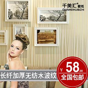 T千美汇壁纸 无纺布墙纸 竖条纹素色墙纸 客厅卧室壁纸 特价包邮