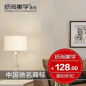 纸尚美学墙纸卧室现代简约无纺布 条纹格子卧室客厅电视背景壁纸