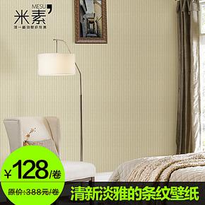 米素无纺布墙纸 竖条纹壁纸 卧室电视背景墙壁 晨间私语个性壁纸