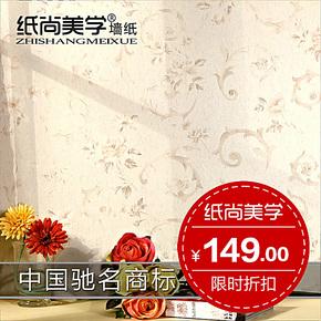 T纸尚美学无纺布多色印花墙纸 CA30711复古田园卧室客厅背景壁纸