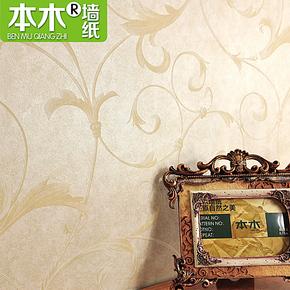 本木 现代简约客厅电视墙背景墙纸欧式个性卧室房间温馨壁纸特价