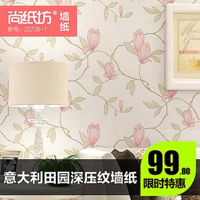 尚纸坊墙纸 清新田园玉兰花壁纸 卧室客厅满铺墙纸 23728