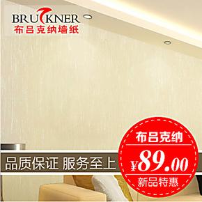 布吕克纳壁纸现代简约素色竖条暗纹客厅卧室无纺布墙纸 MAY01热卖