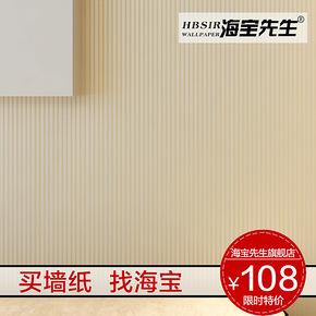 海宝先生 卧室壁纸 无纺布墙纸素色墙纸 纯色壁纸 客厅墙纸 HBB-H