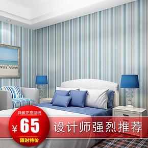 异度壁纸 环保无纺布墙纸 特价无纺布地中海风格壁纸 卧室满铺墙