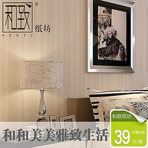 T和致纸坊 简约现代无纺布墙纸客厅卧室 温馨背景墙竖条壁纸 特价