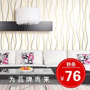 雅琪诺壁纸 客厅沙发背景 现代简约 立体竖条纹 卧室电视背景墙纸
