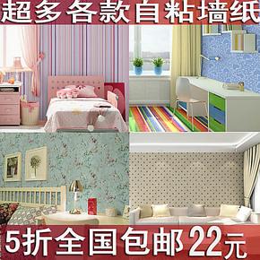 PVC自粘墙纸壁纸 现代简约客厅背景墙贴卧室儿童厨房条纹包邮特价