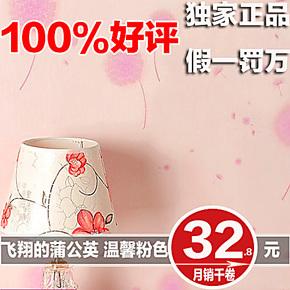T无纺布儿童房韩国蒲公英墙纸 温馨浪漫粉色卧室可爱田园小花壁纸