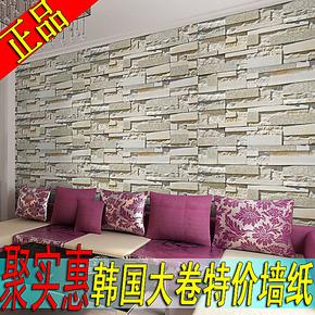 特价 007韩国进口卧室立体PVC墙纸 客厅仿砖纹电视墙背景墙壁纸