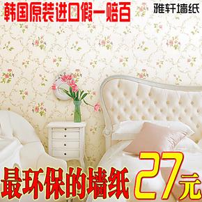 顶级环保 韩国原装进口墙纸 温馨浪漫欧式田园客厅卧室壁纸特价