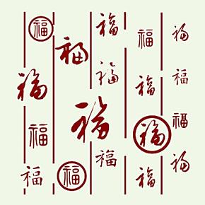 WZ-124福字液体壁纸模具液体墙纸印花工具液态壁纸漆模具墙漆印花