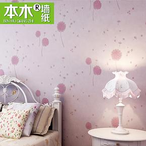 本木韩国无纺布壁纸卧室浪漫温馨个性房间粉色蒲公英电视背景墙纸
