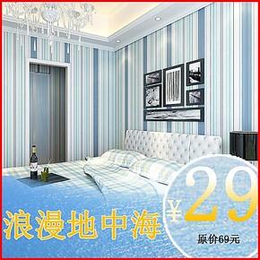 蓝色浪漫地中海风格壁纸竖条纹壁纸无纺布卧室地中海墙纸客厅特价