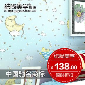 纸尚美学无纺布墙纸 卡通男孩女陔 JM29813儿童房 卧室背景壁纸