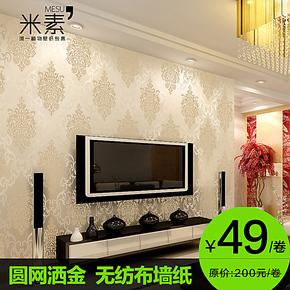 T米素欧式卧室壁纸 电视背景墙纸 无纺布墙纸 影视墙壁纸锦绣风华