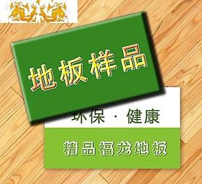 样品购买 强化复合木地板12mm家用高耐磨地热地暖特价 只提供看样