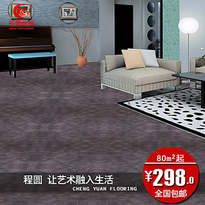 程圆地板F801拼花地板地热豪华奢侈复合地板强化木地板仿貂皮特价