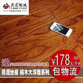 燕泥地板 榆木仿古多层实木复合地板 地暖地热地板 复合实木地板