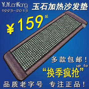 冬暖夏凉玉石沙发垫锗石沙发垫加热沙发垫温热保健沙发垫特价包邮