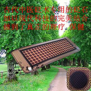 天然玉石赭石砭石理疗保 温控可调 加热节能沙发垫