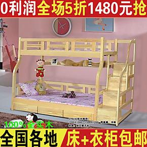 家具特价包邮儿童床田园宜家高低床子母床亲子上下床双层床实木床