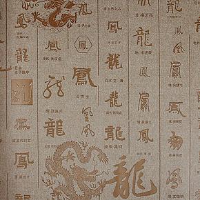 尚品居壁纸 现代中式龙凤呈祥壁纸 客厅书房走廊卧室墙纸 中国风