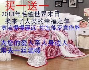 正品法兰绒毯 毛毯珊瑚绒毯子加厚珊保暖床单被罩 空调毯午休毯