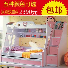 儿童双层床高低床子母床儿童上下床母子床组合床米奇床包邮B06