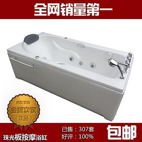 珠光板浴缸/亚克力按摩浴缸 单人/亚克力浴缸 按摩浴缸8154