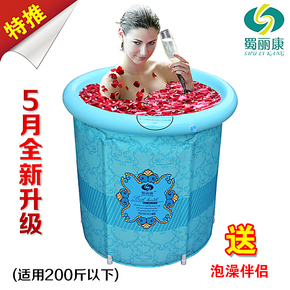 正品包邮 蜀丽康成人加厚折叠浴桶免充气浴缸泡澡桶沐浴盆泡澡桶