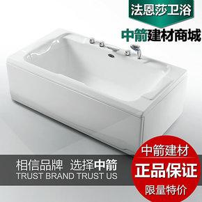 【法恩莎卫浴浴缸特价】1.7米亚克力浴缸品牌浴缸新品F1726SQ