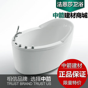 【法恩莎卫浴正品】独立式五件套亚克力浴缸含下水FW007Q 1.3米