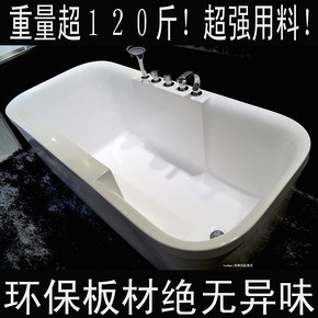 浴缸/温泉浴缸/沈阳浴缸1.3~1.7米独立浴缸/亚克力浴缸 压克力