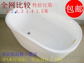 【包邮】浴缸双层保温水疗独立式亚克力/压克力SPA浴缸1.2 -1.5米