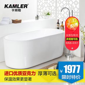 卡姆勒卫浴 欧式浴缸 亚克力  贵妃 1.6m小浴缸 独立式 浴池特价