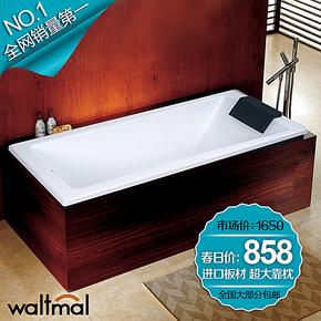 沃特玛 嵌入式浴缸 浴缸亚克力 进口压克力 浴盆带下水浴枕特价