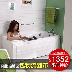 【装修节】1.4米小浴缸 亚克力五件套可定制大浴缸配下水5108