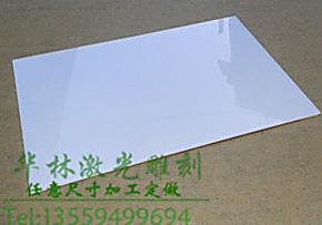 2mm白色亚克力板材 浴缸亚克力 灯箱板 乳白灯罩板 任意尺寸加工