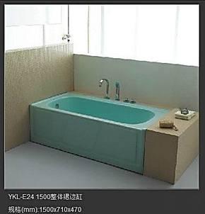 帝王洁具 YKL-E24 1500 整体裙边 亚克力 普通浴缸