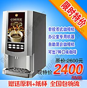 非投币式咖啡机/办公室专用机器/自助混合咖啡机 可出7种口味咖啡