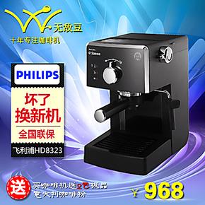 Philips/飞利浦 HD8323 家用意式半自动咖啡机 小机器大功能