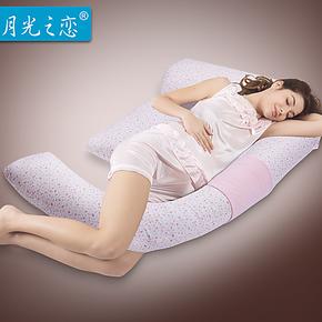 月光之恋 孕妇枕护腰枕侧卧枕孕妇枕头侧睡靠枕垫用品 多功能抱枕