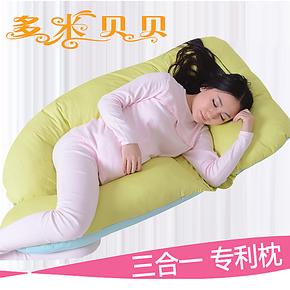 多米贝贝孕妇枕头孕妇U型枕孕妇枕头护腰侧睡枕孕妇抱枕孕妇用品